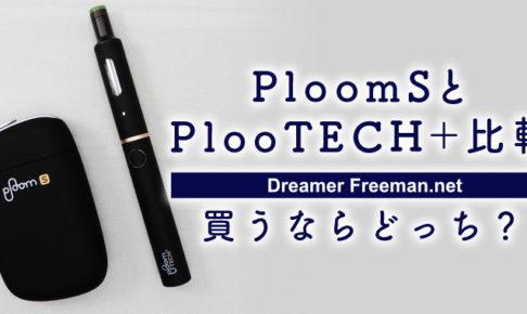 【PloomSとPloomTECH+比較】これから買うならどっちがおすすめ?