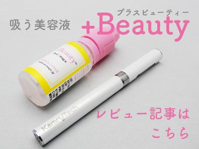 +Beauty(プラスビューティー)のレビュー記事はこちら