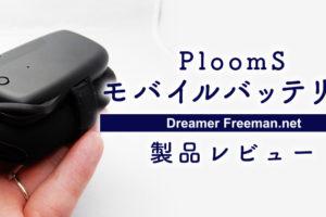 PloomS(プルームエス)専用モバイルバッテリーレビュー!外出が多い方におすすめ
