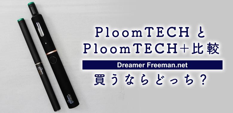 【PloomTECHとPloomTECH+比較】買うならどっちがおすすめ?
