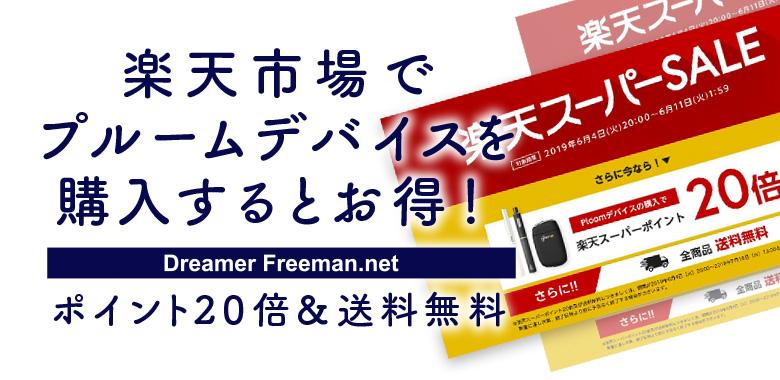楽天市場でプルームデバイスを購入するとポイント20倍&送料無料でお得に買える!