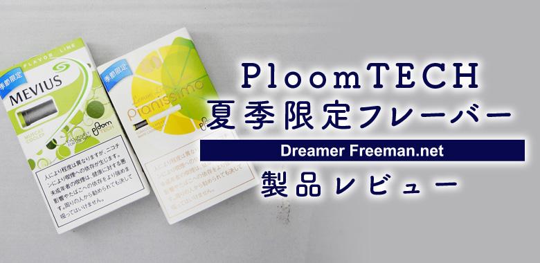 【プルームテック】夏季限定フレーバーのマスカット、レモンライムレビュー【第一弾】