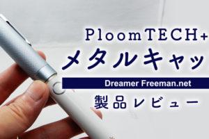 PloomTECH+の新たな純正アクセサリー「メタルキャップ」レビュー!