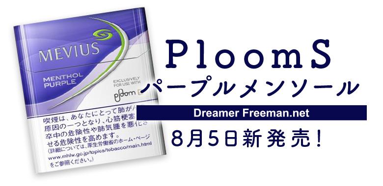 PloomSの新フレーバー「パープルメンソール」が新発売!販売開始は8/5〜