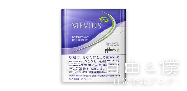 PloomS(プルームエス)から新たにベリー系の「パープルメンソール」が新発売!