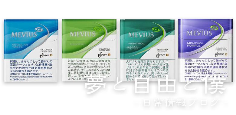 PloomS(プルームエス)のフレーバーは全4種類に!