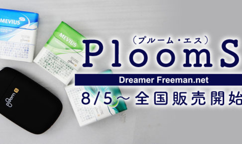 PloomS(プルームエス)の全国販売時期が大幅短縮決定!8月5日以降開始