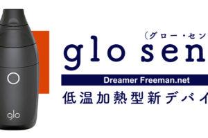 【glo sens(グローセンス)】BATから低温加熱型デバイスが新発売!