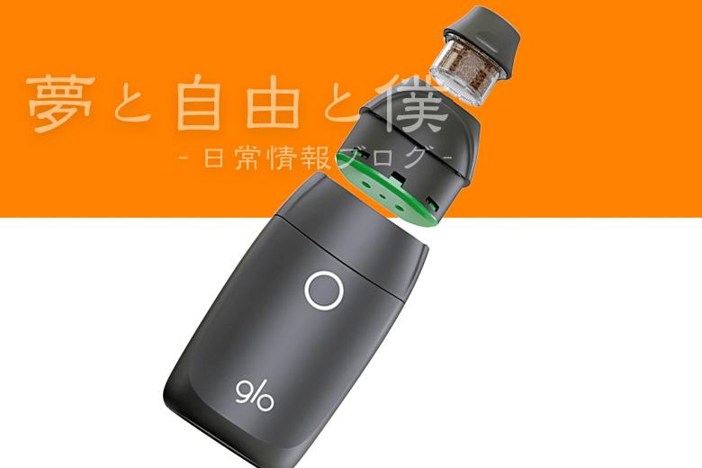 低温加熱型デバイス「glo sens(グローセンス)」が新発売!