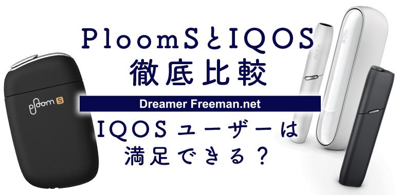 PloomSとIQOSを徹底比較!アイコスユーザーは満足できるのか?