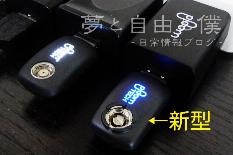 バージョンアップ5つの変更点(USBチャージャーのフル充電時のLEDが白色から青色に変更)