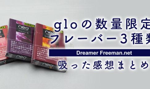gloの数量限定フレーバー3種レビュー!1箱550円するけど味はどお?