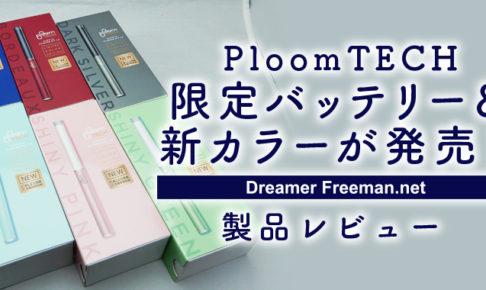 PloomTECHから限定バッテリー3種と新カラー6種が発売【画像付きレビュー】
