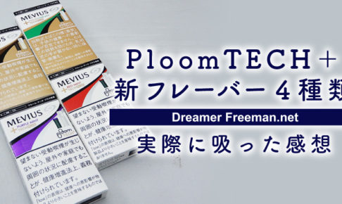 PloomTECH+から新たに4種類のフレーバーが発売【実際に吸った感想】
