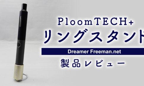 PloomTECH+専用「リングスタンド」レビュー!落下防止・縦置き可能