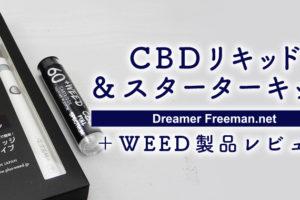 +WEED(プラスウィード)のCBDリキッド&スターターキットレビュー!