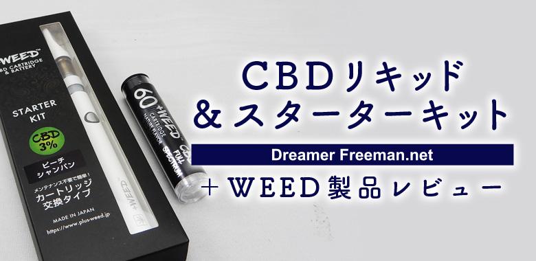 +WEED(プラスウィード)のCBDリキッドカートリッジ&キットレビュー!
