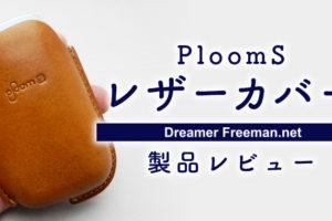 PloomS(プルームエス)専用ケース「レザーカバー」レビュー【拡大画像有り】