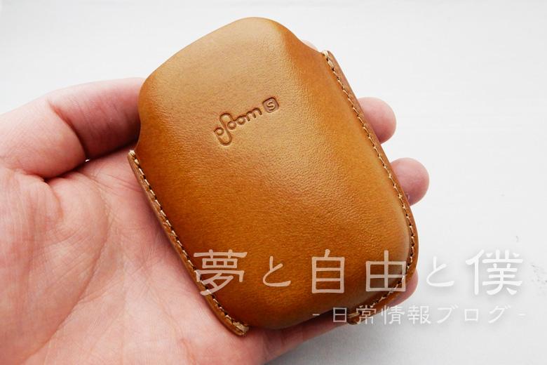 PloomS専用ケース「レザーカバー」レビュー1