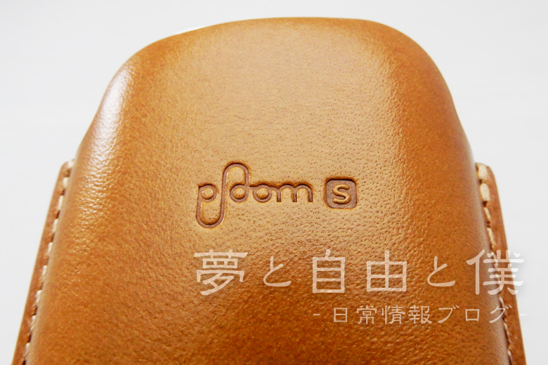 PloomS専用ケース「レザーカバー」レビュー3
