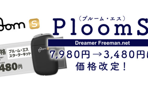 PloomSが半値以下の3,480円に価格変更!新型機の発売示唆か!?