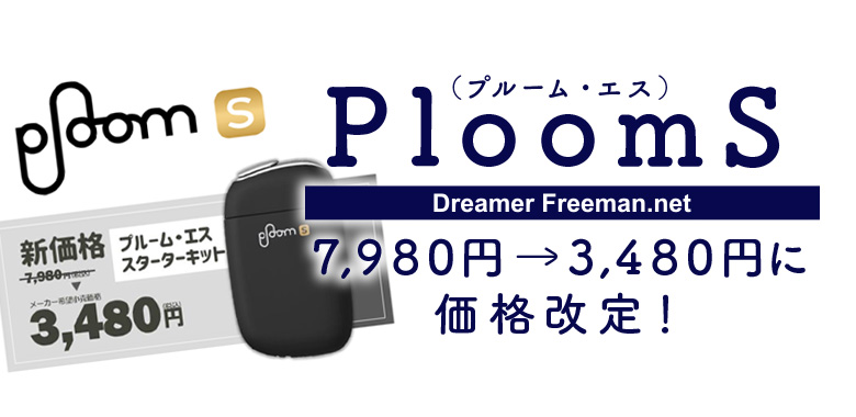 PloomSが半値以下の3,480円に価格改定!新型機の発売示唆か!?