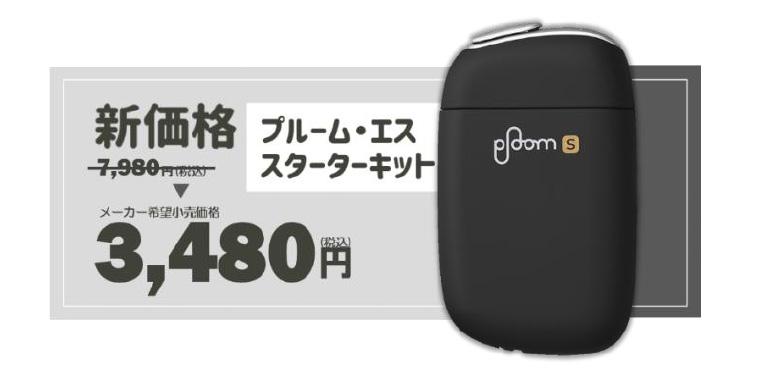 PloomSが7,980円→3,480円に大幅値下げ!