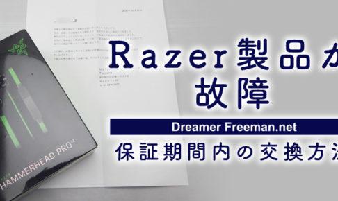 Razer製品(イヤホン)が故障!保証期間内に新品と交換してもらう方法