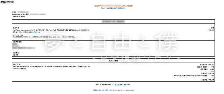 故障したRazer製品を発送する-購入証明書例
