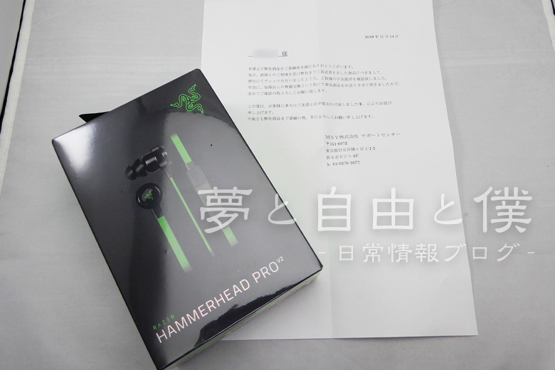 新品が送られてくる-Razer Hammerhead Pro V2