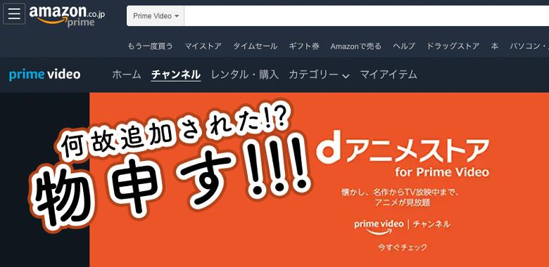 Amazonプライムビデオに「dアニメストア」が追加されたことに物申す!