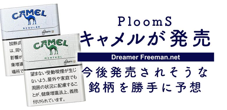プルームエスから新銘柄「キャメル」が発売!今後発売されそうな銘柄を勝手に予想