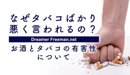 なぜタバコばかり悪く言われるのか?お酒とタバコの有害性について調べてみた