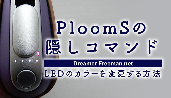 PloomSのLEDには「隠しコマンド」があった!自分好みのカラーに変更する方法