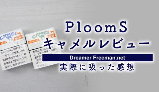 PloomSのたばこスティック「CAMEL(キャメル)」2種レビュー【吸った感想】