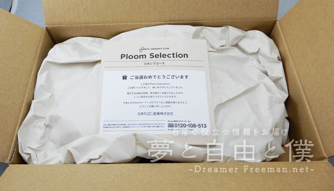 Ploomスタンプ-当選品1