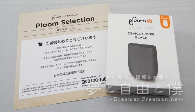 Ploomスタンプ-当選品2