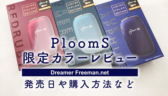 PloomSの限定カラー(宝石カラー)3色レビュー!発売日や購入方法など