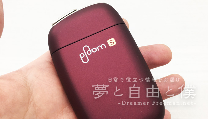 PloomSの限定カラー3色レビュー3