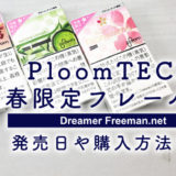 【プルームテック】季節限定フレーバーの抹茶・あずき・さくらレビュー【第三弾】