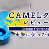 JTから限定アイテムの「CAMELグッズ」が発売!ノートや卓上灰皿などレビュー