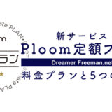 新サービス「Ploom定額プラン」スタート!料金プランと5つの特典を解説します