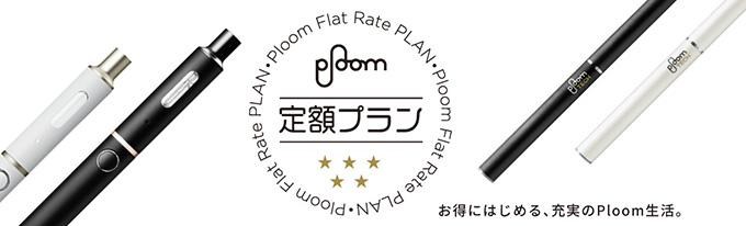 新サービス「Ploom定額プラン」が開始