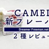 【プルームエス】CAMELの新フレーバー2種レビュー【レッド&イエローメンソール】