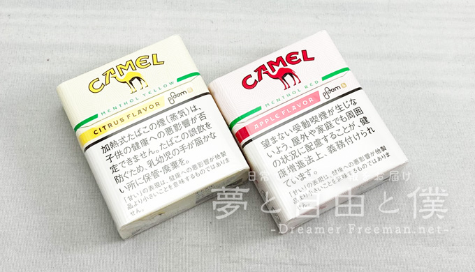 PloomSのたばこスティック「CAMEL」から2種類のフレーバーが発売