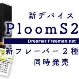メンソール特化型の「PloomS 2.0」が発売!更に新フレーバー2種類も同時発売