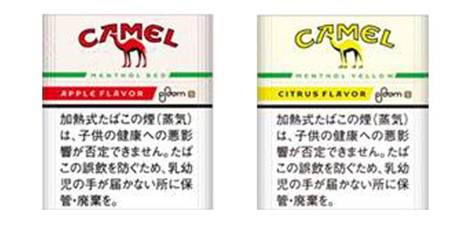 新フレーバー「キャメル・レッド&イエロー」が発売