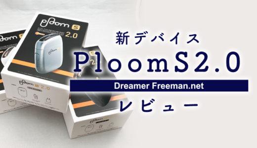 新型デバイス「PloomS 2.0(プルームエス)」レビュー!過去最高のデバイスに進化