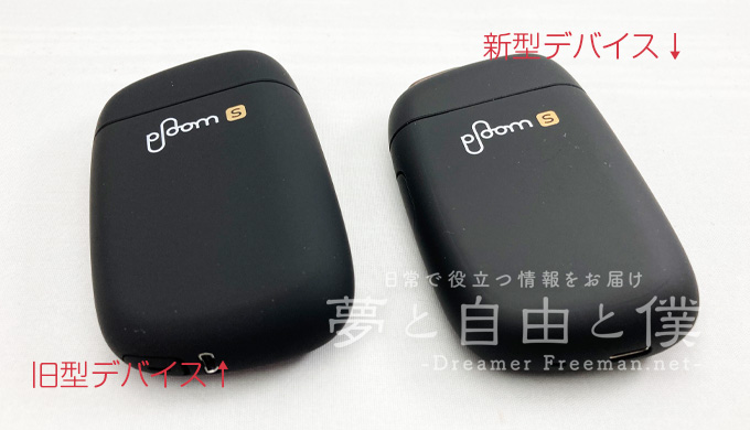 新型PloomS 2.0と旧型PloomSの比較1