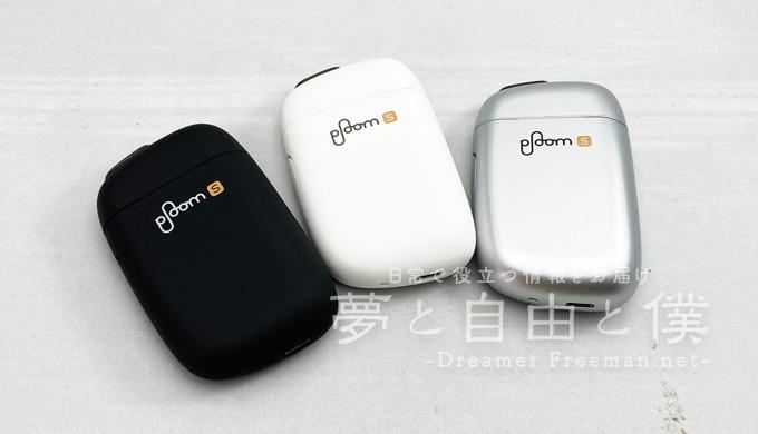 新型デバイス「PloomS 2.0(プルームエス)」の特徴をサクッと解説